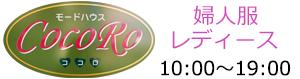 モードハウスCOCORO-日田の婦人服・レディースファッション