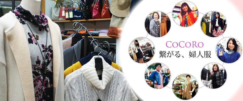 日田市の婦人服・レディースファッションのお店。「COCOROで繋がる婦人服」モードハウスCOCORO